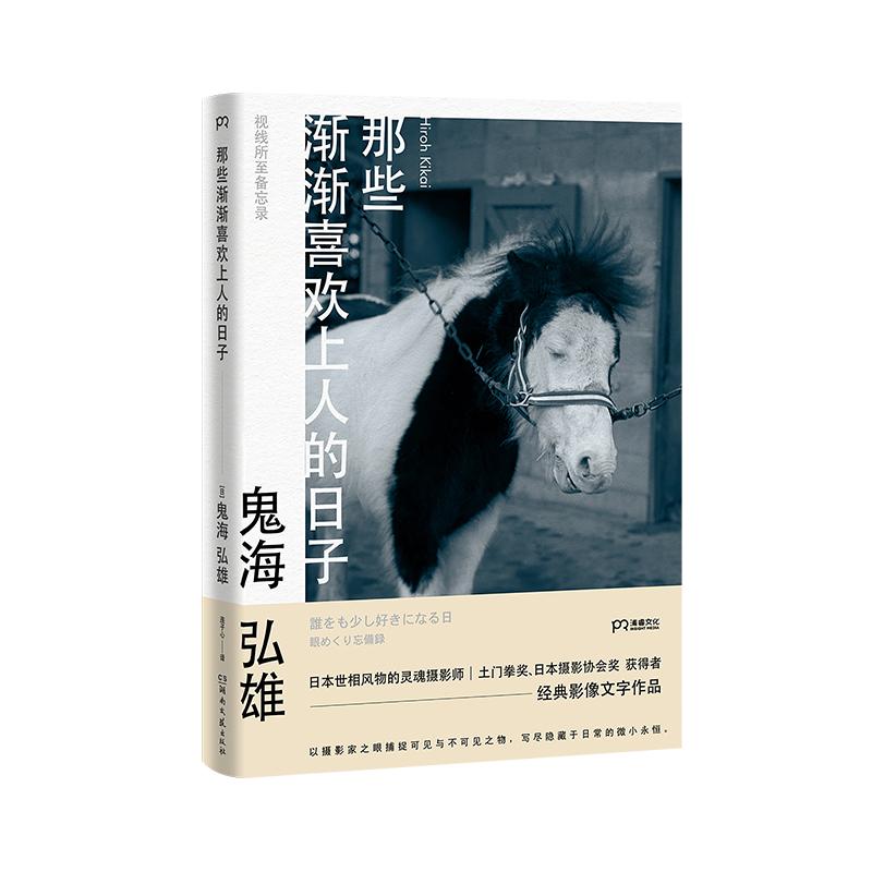 那些渐渐喜欢上人的日子 以摄影家之眼捕捉日常,以细腻笔触书写永恒。 日本肖像摄影大师鬼海弘雄的经典影像文字作品。