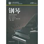 中国音乐学院社会艺术水平考级精品教材 钢琴(一级~六级)