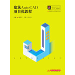 建筑AutoCAD项目化教程
