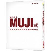 无印良品MUJI式,到全世界都受欢迎的独特经营术/港台中文繁体 商业行销经营管理销售