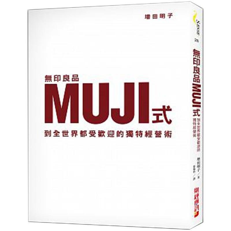 无印良品MUJI式,到全世界都受欢迎的独特经营术/港台中文繁体 商业行销经营管理销售 善本图书 汇聚全球出版物,让阅读改变生活,给你无限知识