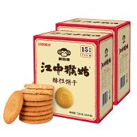 【年味狂欢 爆品直降】江中猴姑 酥性味饼干720g*2盒 15天装