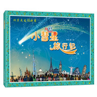 小彗星旅行记(北京天文馆推荐)  正版图书出版社直供 作者徐刚