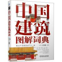 中国建筑图解词典 机械工业出版社