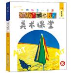 世界创意儿童画美术课堂.中国卷.初级班