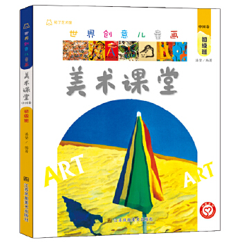 世界创意儿童画美术课堂.中国卷.初级班 睁开孩子的艺术之眼,开启艺术启蒙*站。