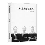 上海手语音系(系统研究上海手语音系结构的语言学专著)