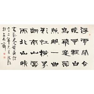 张海《黄庚诗》中国书协名誉主席