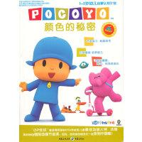 小P优优依依呀呀慧宝宝:颜色的秘密--1-5岁幼儿启蒙认知计划