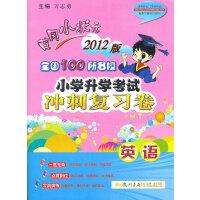英语:小学升学考试冲刺复习卷/2012版/黄冈小状元