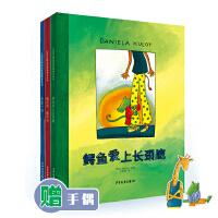 麦田精选图画书 鳄鱼爱上长颈鹿系列(3本套装)
