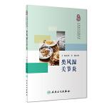 中西医结合慢性病防治指导与自我管理丛书――类风湿关节炎