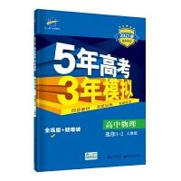 曲一线高中物理选修3-2人教版2021版高中同步5年高考3年模拟五三