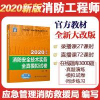 消防工程师2020官方教材配套全真模拟试卷:消防安全技术实务全真模拟试卷(2020年版)