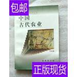 [二手旧书9成新]中国古代农业 /李根蟠 商务印书馆