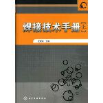 焊接技术手册(上)
