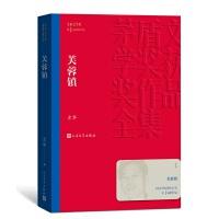 芙蓉镇(茅盾文学奖获奖作品全集2)