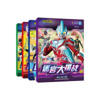 银河英雄系列 迷宫大挑战1-4 共4册
