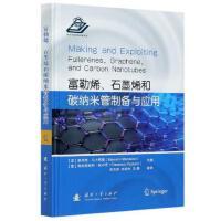 富勒烯、石墨烯和碳纳米管制备与应用 1G16g