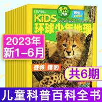 kids环球少年地理杂志少儿版2020年5月美国国家地理科普地理百科过期刊