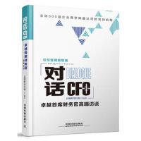 对话CFO-首席财务官高端访谈 高顿财务培训 9787113211097 中国铁道出版社