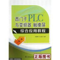 【二手旧书9成新】西门子PLC与变频器、触摸屏综合应用教程(第二版)9787512341173