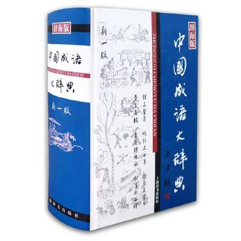 中国成语大辞典(新一版)(汉语工具书大系)