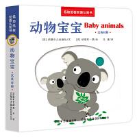 低幼纸板双语认知书《动物宝宝:汉英对照》
