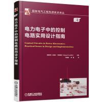 电力电子中的控制电路实用设计指南