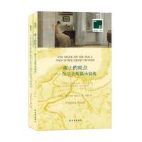 墙上的斑点:伍尔夫短篇小说选(货号:A8) (英国)弗吉尼亚・伍尔夫 9787544767590 译林出版社