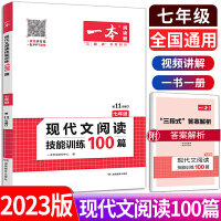 现代文阅读技能训练100篇七年级 一本