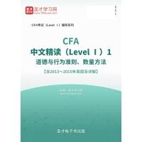 2016年CFA中文精读(Level Ⅰ)1 道德与行为准则、数量方法【含2013~2015年真题及详解】【手机APP