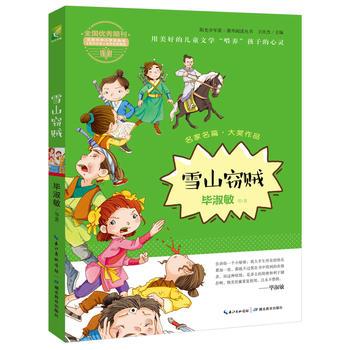 """阳光少年派:雪山窃贼(名家名篇新作精选 用美好的儿童文学""""喂养""""孩子的心灵)"""