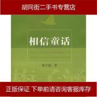 【二手旧书8成新】相信童话 梅子涵 少年儿童出版社 9787532474752