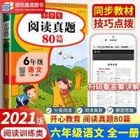 老师推荐2020新版阅读真题80篇六年级彩绘通用版含上下册小学生部编版六年级语文上册同步阅读理解专项训练书六年级阅读理解