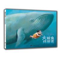 大鲸鱼玛丽莲3-4-5-6-7岁精摆脱恐惧自卑建立自信儿童精装绘本