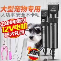 专业大型犬狗狗剃毛器泰迪宠物电推剪大功率电推子推毛器剪毛工具 s7g