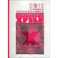 2012中国建筑表现X*(商业建筑)