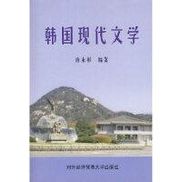韩国现代文学