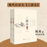 《三国志》全译(全2册) (晋)陈寿 撰 人民出版社