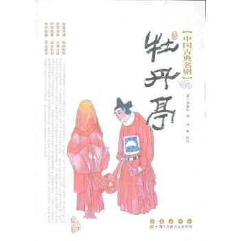 中国古典名剧-牡丹亭