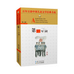 百年百部中国儿童文学经典书系(精选版)第三军团