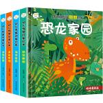 幼儿情景启蒙绘本 全4册 创意立体翻翻书 拉拉书动物乐园 恐龙家园 海洋世界 多彩生活0-3岁
