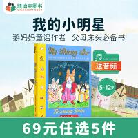 凯迪克图书 英文原版绘本 My Shining Star我的小明星鹅妈妈童谣作者精装