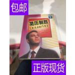 [二手旧书9成新]简历制胜 /艾伦・琼斯(Jones.A.) 上海译文出版