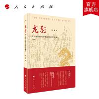 龙影:西方世界中国观念的思想渊源(增补版)