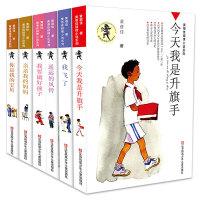 今天我是升旗手 黄蓓佳倾情小说系列全6册 青少年小学生课外阅读书籍 我飞了 我要做好孩子 亲亲我的妈妈 文学读物畅销童书