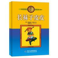 【旧书二手书8新正版】林格伦作品集 美绘版――长袜子皮皮 (瑞典)林格伦 9787500794141 中国少年儿童出版