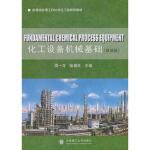 化工设备机械基础(双语版) 9787561181461 周一卉,喻健良 大连理工大学出版社
