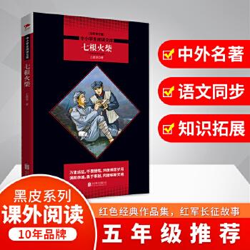 七根火柴(王愿坚经典作品集全新修订版)/中小学生阅读文库
